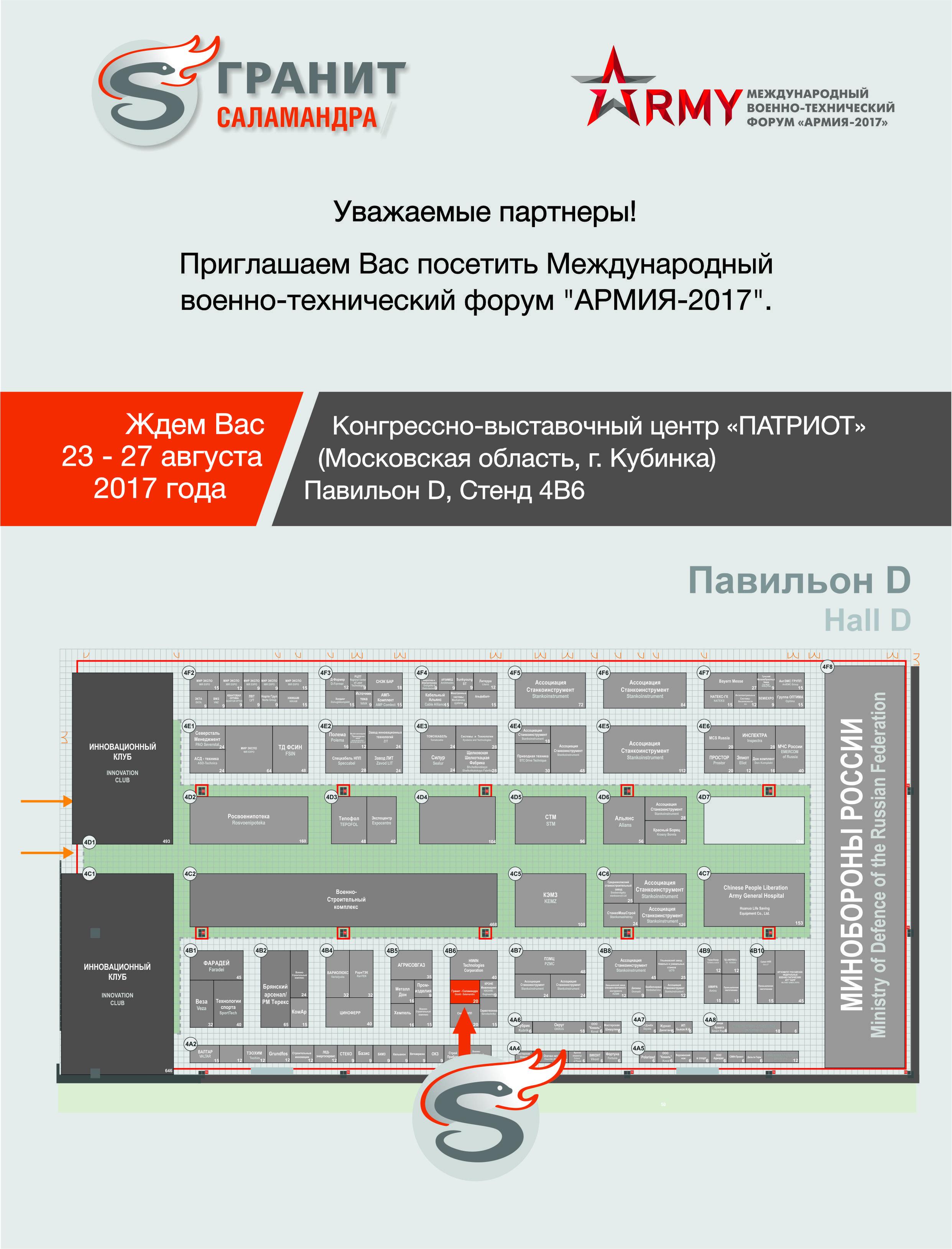 """Приглашаем Вас на Международный военно-технический форум """"АРМИЯ-2017"""""""